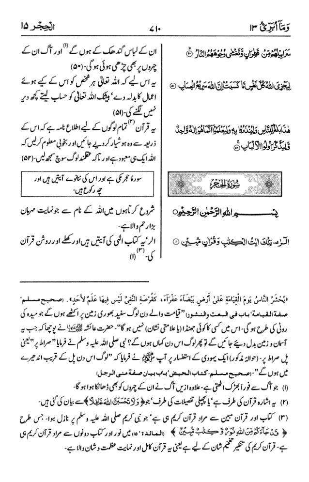 اردو  ترجمہ و تفسير ( الحجر ) ١٥ سورۃ القرآن [PDF]