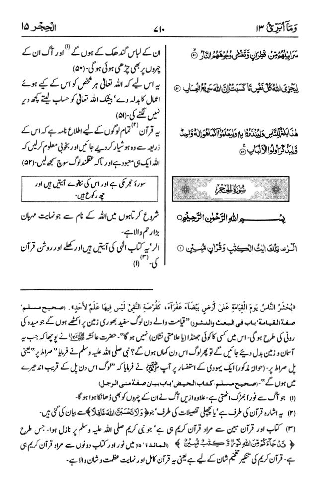 اردو  ترجمہ و تفسير ( الحجر ) ١٥ سورۃ القرآن [PDF] ┇ Quran Surah 15 Al-Hijr Urdu Translation