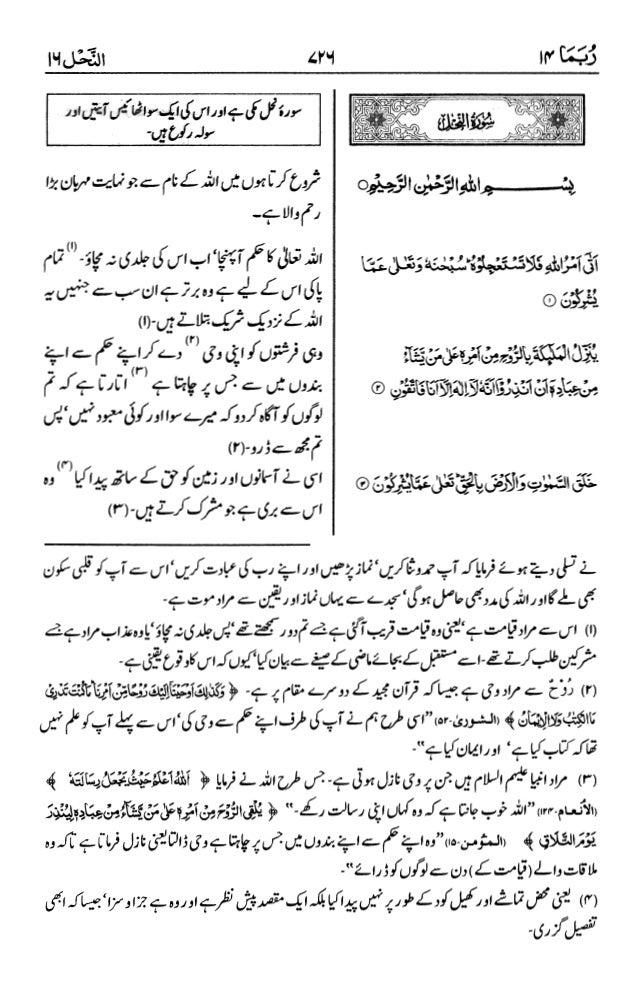 اردو  ترجمہ و تفسير ( النحل ) ١٦ سورۃ القرآن [PDF]