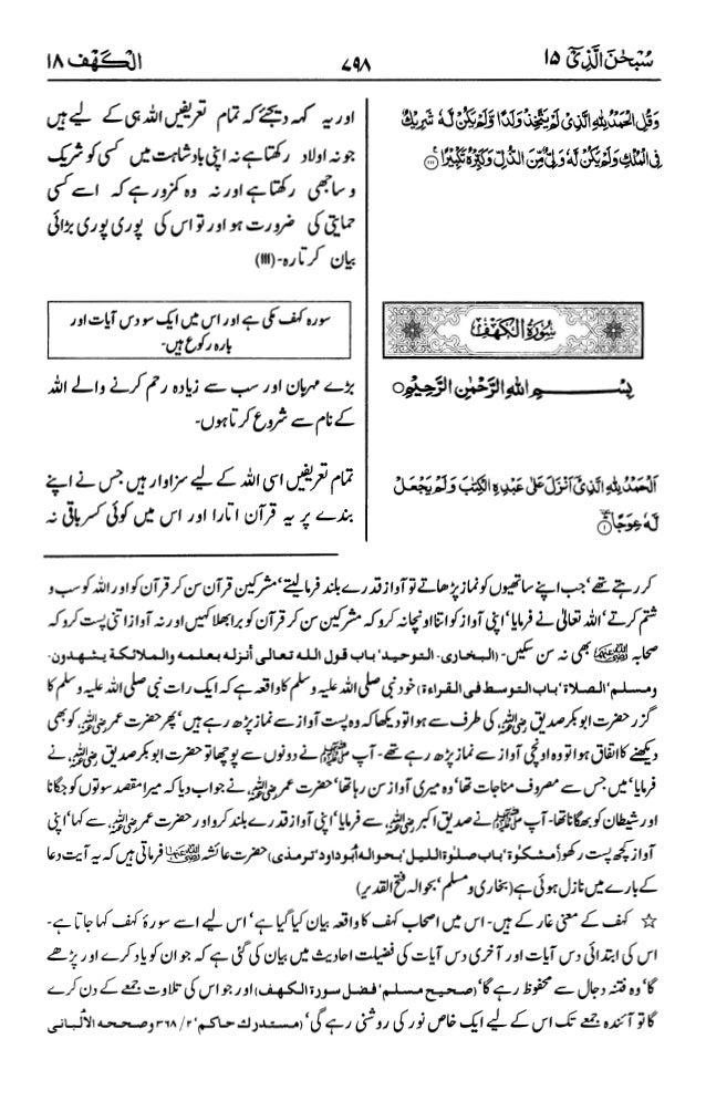 اردو  ترجمہ و تفسير ( الكهف ) ١٨ سورۃ القرآن [PDF]