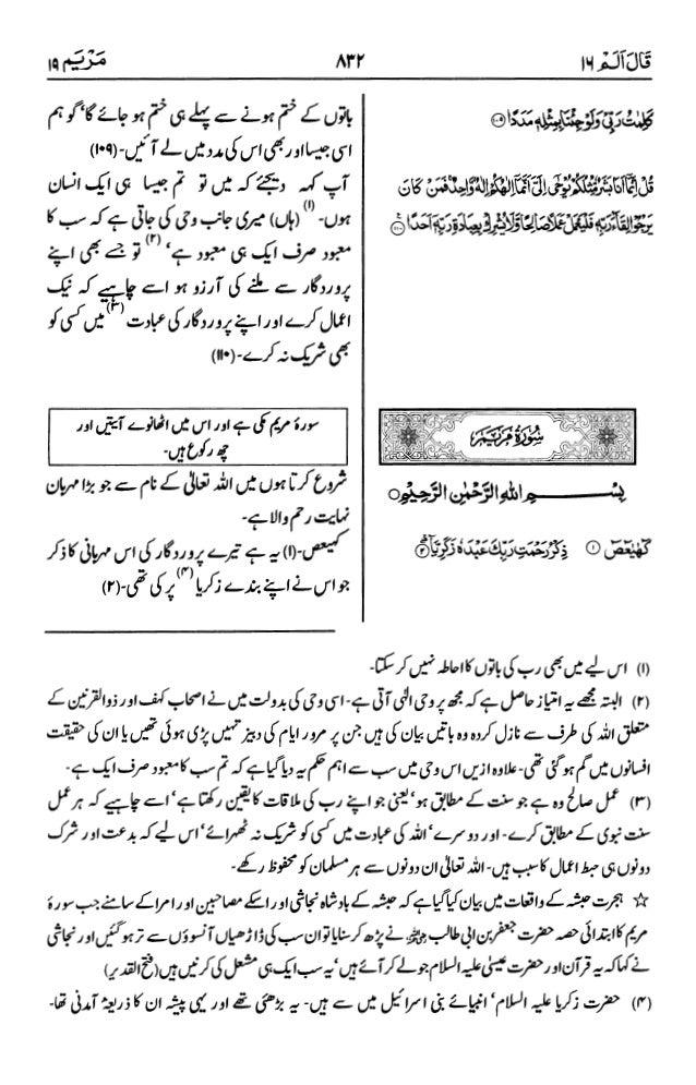 اردو  ترجمہ و تفسير ( مريم ) ١٩ سورۃ القرآن [PDF]