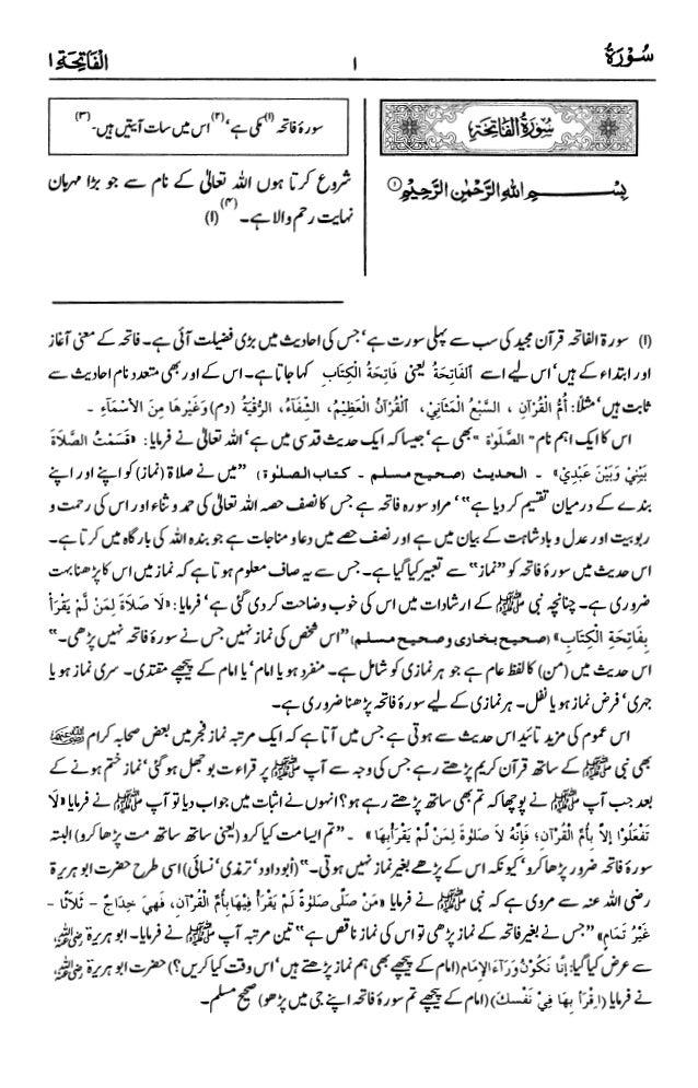 اردو  ترجمہ و تفسير ( الفاتحة ) ١ سورۃ القرآن [PDF]