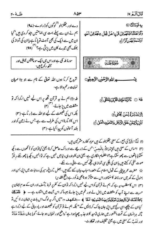 اردو  ترجمہ و تفسير ( طه ) ٢٠ سورۃ القرآن [PDF] ┇ Quran Surah 20 Taha Urdu Translation