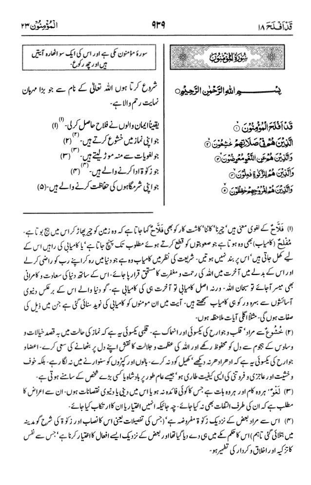 اردو  ترجمہ و تفسير ( المؤمنون ) ٢٣ سورۃ القرآن [PDF] ┇ Quran Surah 23 Al-Muminun Urdu Translation