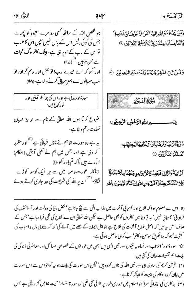 اردو  ترجمہ و تفسير ( النور ) ٢٤ سورۃ القرآن [PDF] ┇ Quran Surah 24 An-Nur Urdu Translation