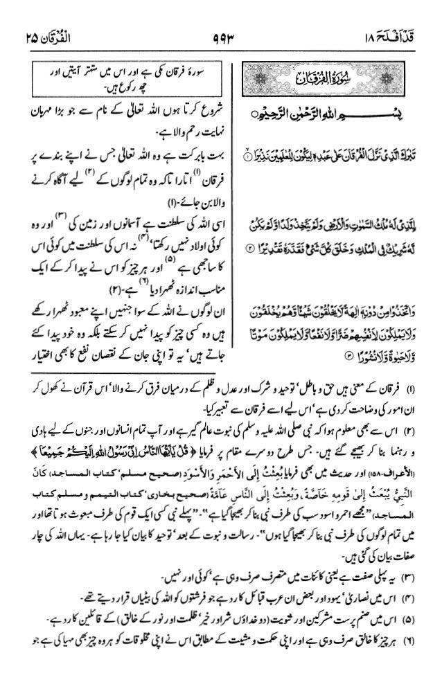 اردو  ترجمہ و تفسير ( الفرقان ) ٢٥ سورۃ القرآن [PDF]