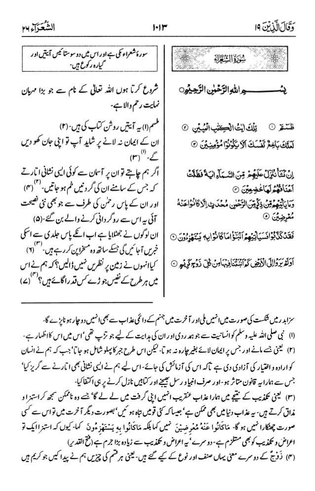 اردو  ترجمہ و تفسير ( الشعراء ) ٢٦ سورۃ القرآن [PDF] ┇ Quran Surah 26 Ash-Shuara Urdu Translation
