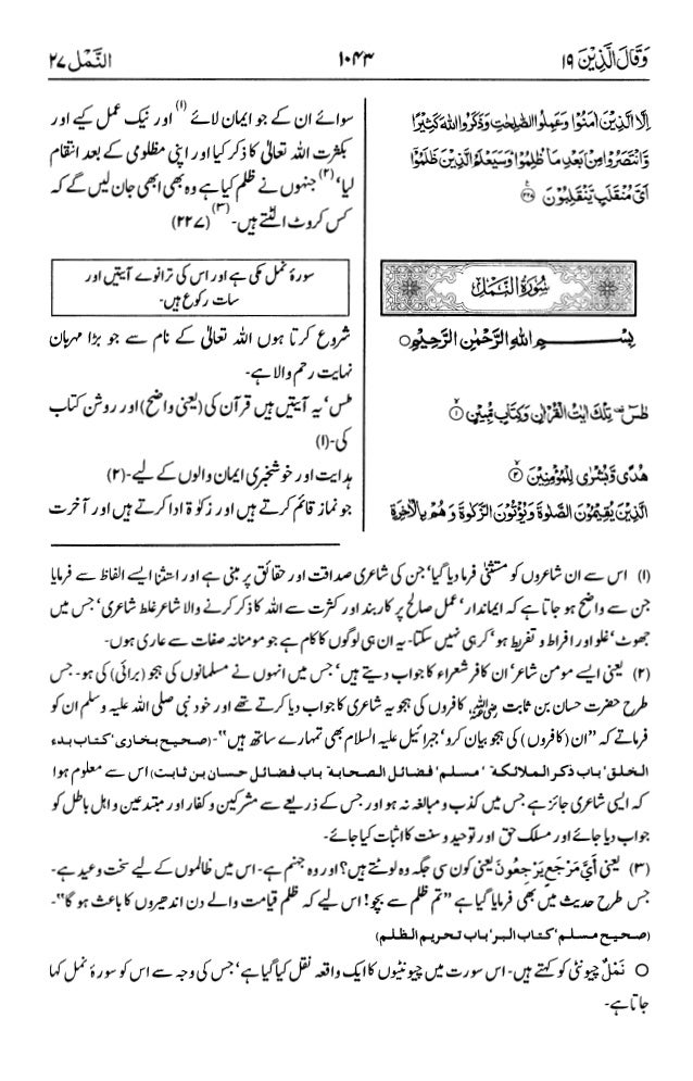 اردو  ترجمہ و تفسير ( النمل ) ٢٧ سورۃ القرآن [PDF]