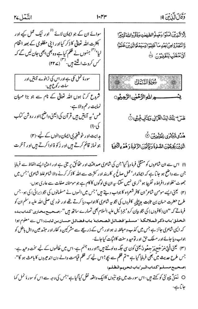اردو  ترجمہ و تفسير ( النمل ) ٢٧ سورۃ القرآن [PDF] ┇ Quran Surah 27 An-Naml Urdu Translation