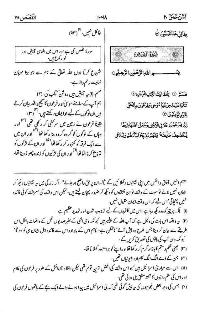 اردو  ترجمہ و تفسير ( القصص ) ٢٨ سورۃ القرآن [PDF]