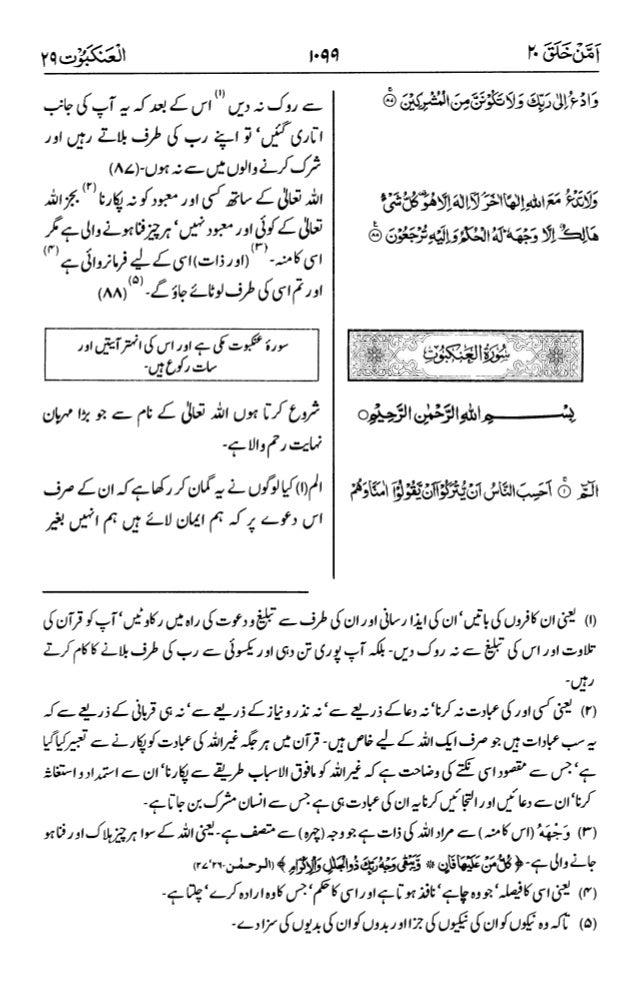 اردو  ترجمہ و تفسير ( العنكبوت ) ٢٩ سورۃ القرآن [PDF] ┇ Quran Surah 29 Al-Ankabut Urdu Translation