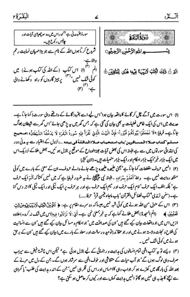 اردو  ترجمہ و تفسير ( البقرة ) ٢ سورۃ القرآن [PDF] ┇ Quran Surah 2 Al-Baqarah Urdu Translation