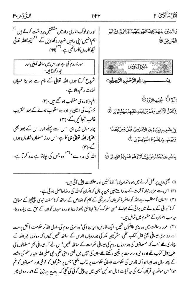 اردو  ترجمہ و تفسير ( الروم ) ٣٠ سورۃ القرآن [PDF] ┇ Quran Surah 30 Ar-Rum Urdu Translation