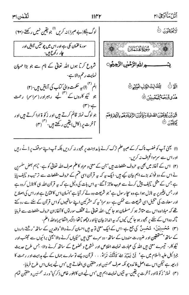 اردو  ترجمہ و تفسير ( لقمان ) ٣١ سورۃ القرآن [PDF] ┇ Quran Surah 31 Luqman Urdu Translation