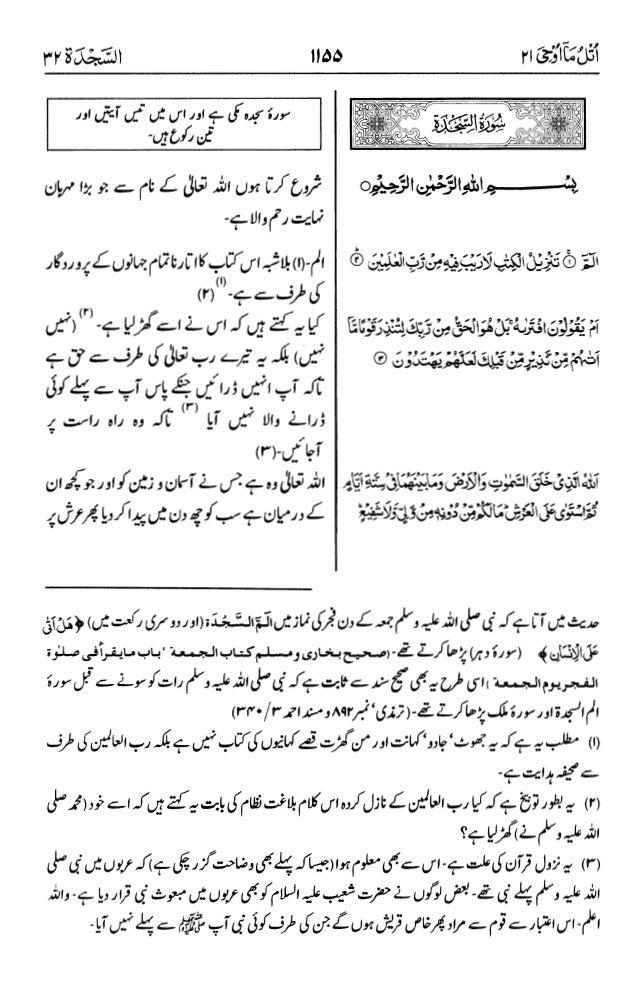 اردو  ترجمہ و تفسير ( السجدة ) ٣٢ سورۃ القرآن [PDF] ┇ Quran Surah 32 As-Sajdah Urdu Translation