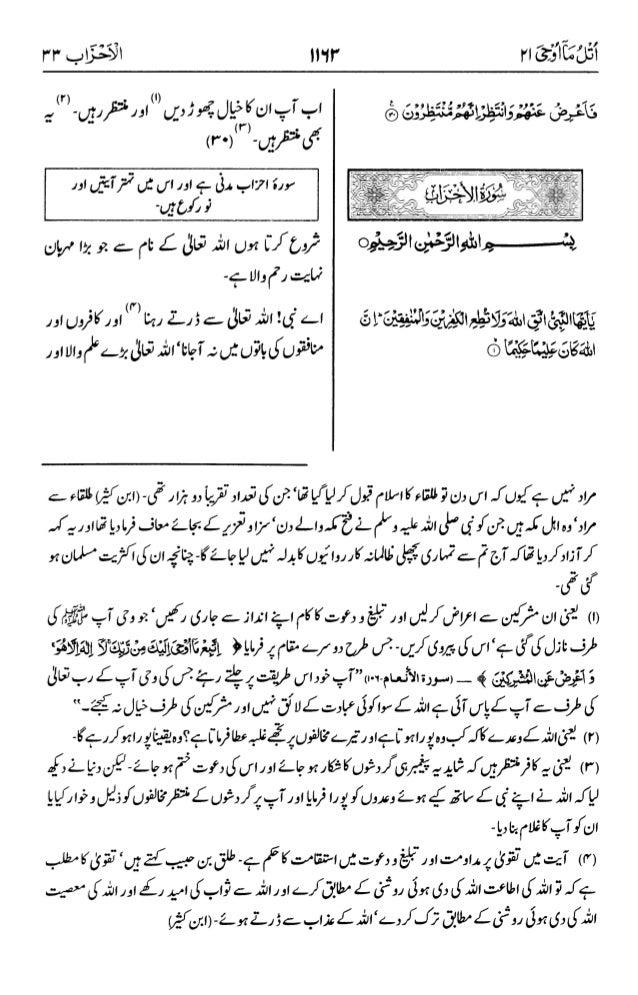 اردو  ترجمہ و تفسير ( الأحزاب ) ٣٣ سورۃ القرآن [PDF] ┇ Quran Surah 33 Al-Ahzab Urdu Translation