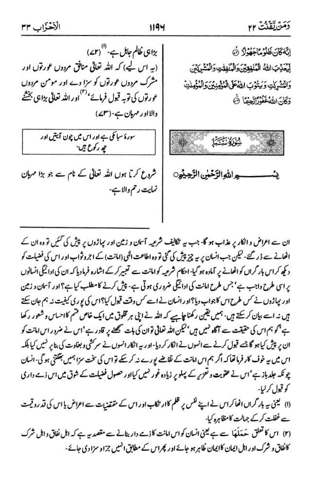اردو  ترجمہ و تفسير ( سبأ ) ٣٤ سورۃ القرآن [PDF]