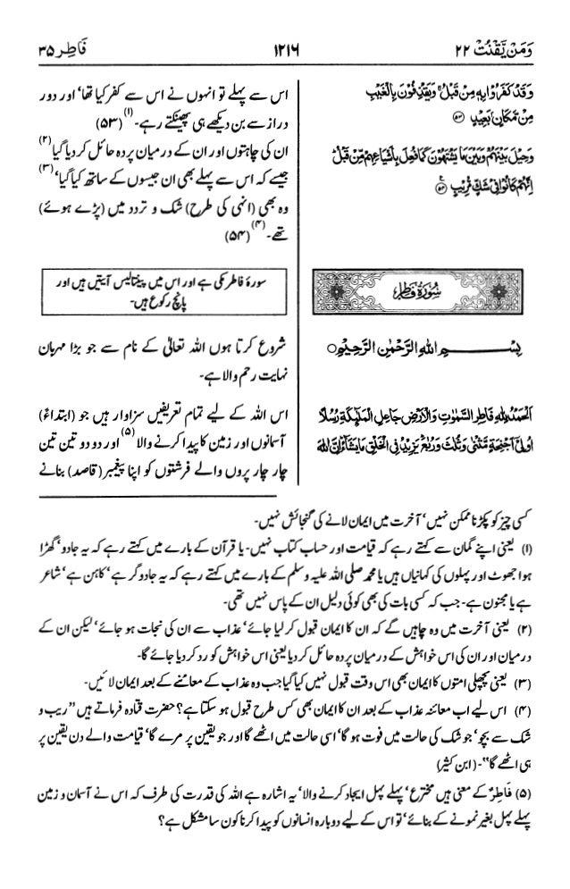 اردو  ترجمہ و تفسير ( فاطر ) ٣٥ سورۃ القرآن [PDF] ┇ Quran Surah 35 Fatir Urdu Translation