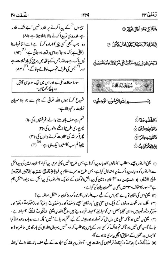 اردو  ترجمہ و تفسير ( الصافات ) ٣٧ سورۃ القرآن [PDF] ┇ Quran Surah 37 As-Saffat Urdu Translation
