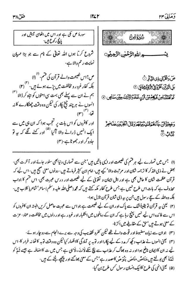 اردو  ترجمہ و تفسير ( ص ) ٣٨ سورۃ القرآن [PDF] ┇ Quran Surah 38 Sad Urdu Translation