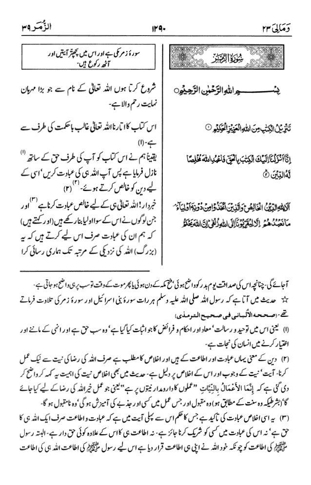 اردو  ترجمہ و تفسير ( الزمر ) ٣٩ سورۃ القرآن [PDF] ┇ Quran Surah 39 Az-Zumar Urdu Translation