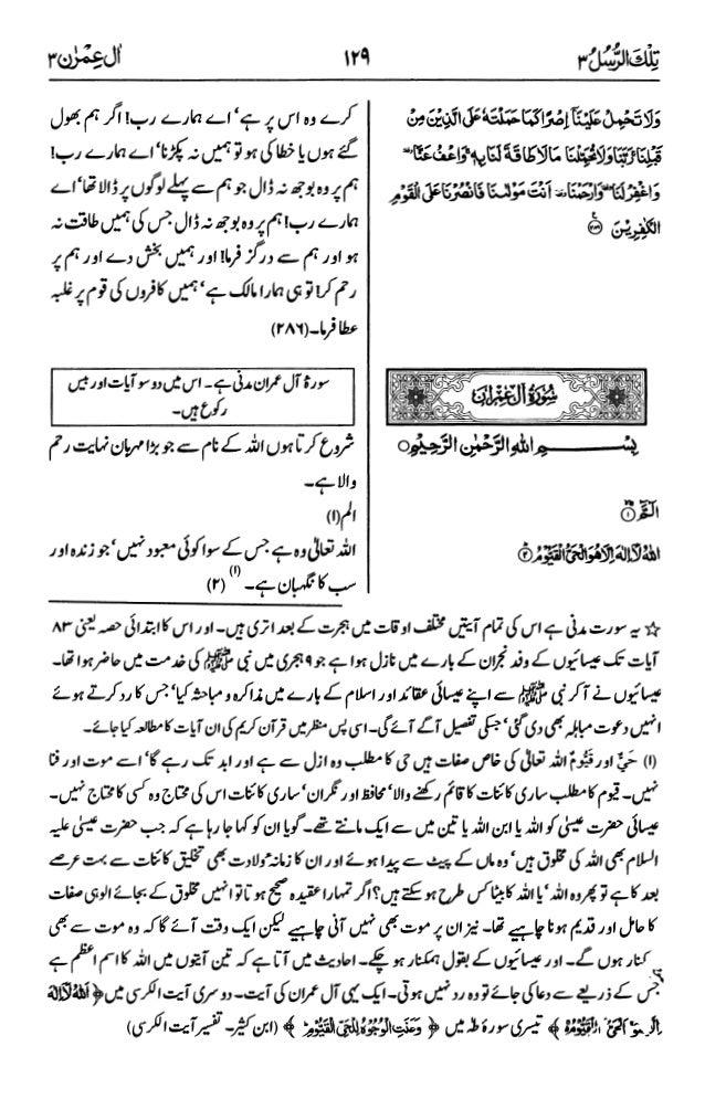 اردو  ترجمہ و تفسير ( آل عمران ) ٣ سورۃ القرآن [PDF]