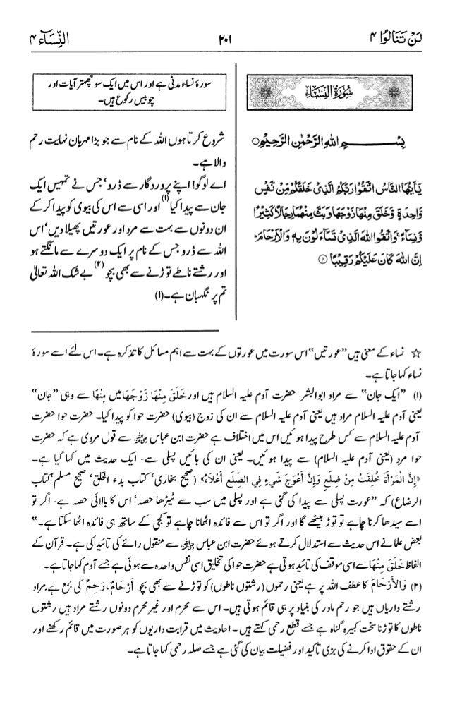 اردو  ترجمہ و تفسير ( النساء ) ٤ سورۃ القرآن [PDF] ┇ Quran Surah 4 An-Nisa Urdu Translation