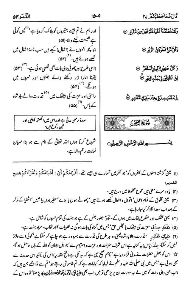 اردو ترجمہ و تفسير ( الرحمن ) ٥٥ سورۃ القرآن [PDF] ┇ Quran