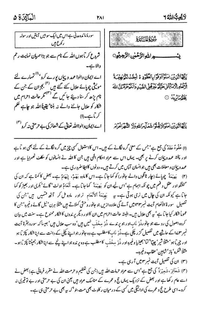 اردو  ترجمہ و تفسير ( المائدة ) ٥ سورۃ القرآن [PDF] ┇ Quran Surah 5 Al-Maidah Urdu Translation