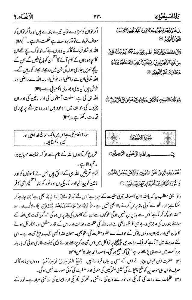 اردو  ترجمہ و تفسير ( الأنعام ) ٦ سورۃ القرآن [PDF]