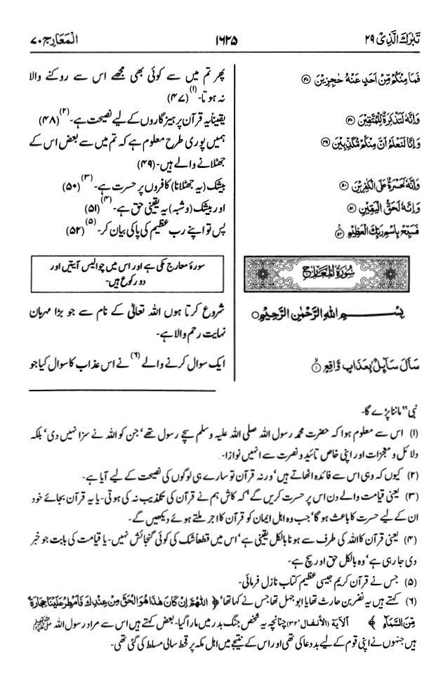 Quran af somali pdf writer