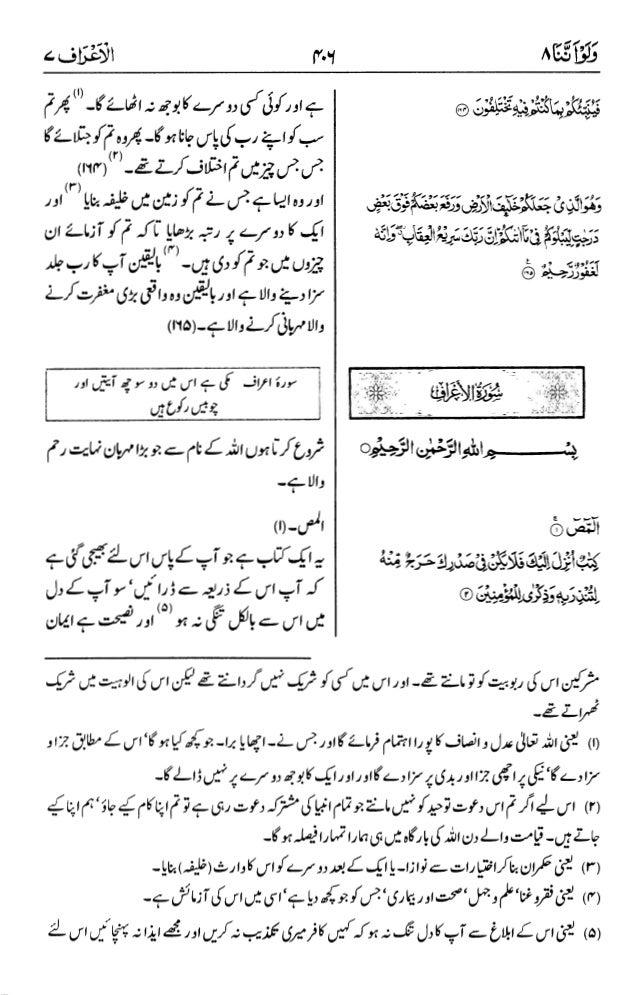 اردو  ترجمہ و تفسير ( الأعراف ) ٧ سورۃ القرآن [PDF]