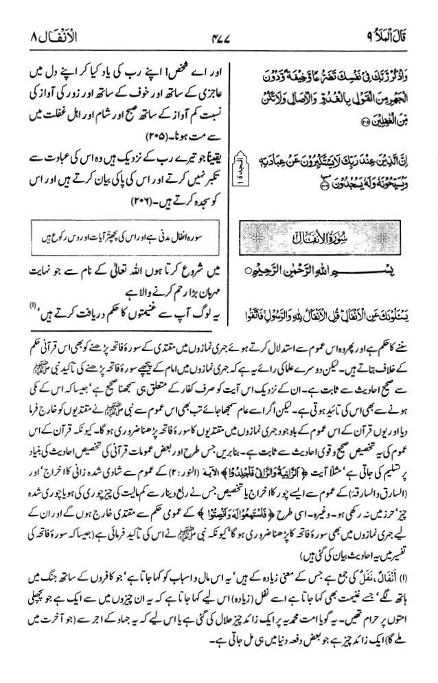 اردو  ترجمہ و تفسير ( الأنفال ) ٨ سورۃ القرآن [PDF] ┇ Quran Surah 8 Al-Anfal Urdu Translation