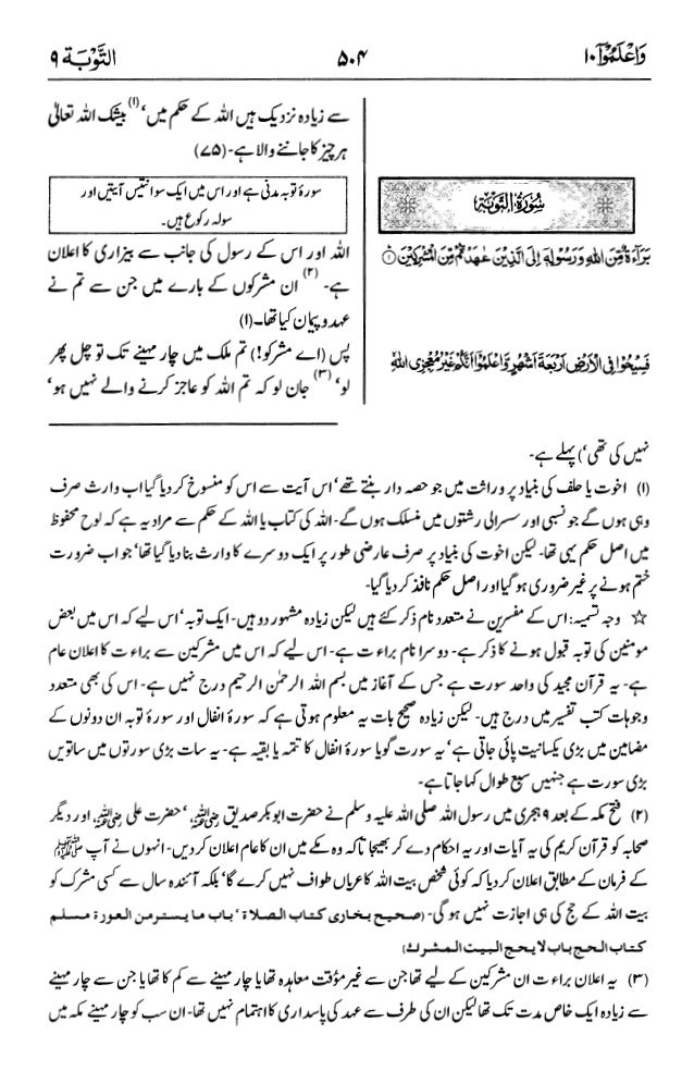 اردو  ترجمہ و تفسير ( التوبة ) ٩ سورۃ القرآن [PDF]