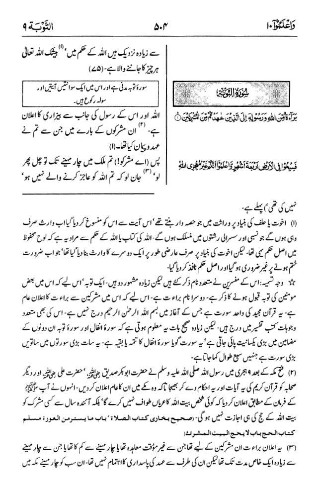 اردو  ترجمہ و تفسير ( التوبة ) ٩ سورۃ القرآن [PDF] ┇ Quran Surah 9 At-Tawbah Urdu Translation