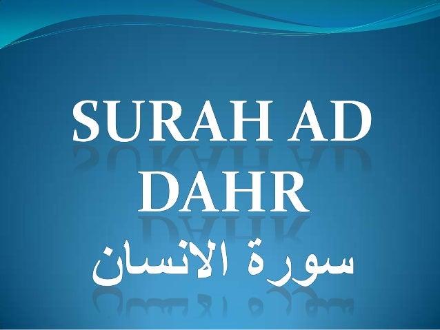 SURAH AD<br />Dahr<br />