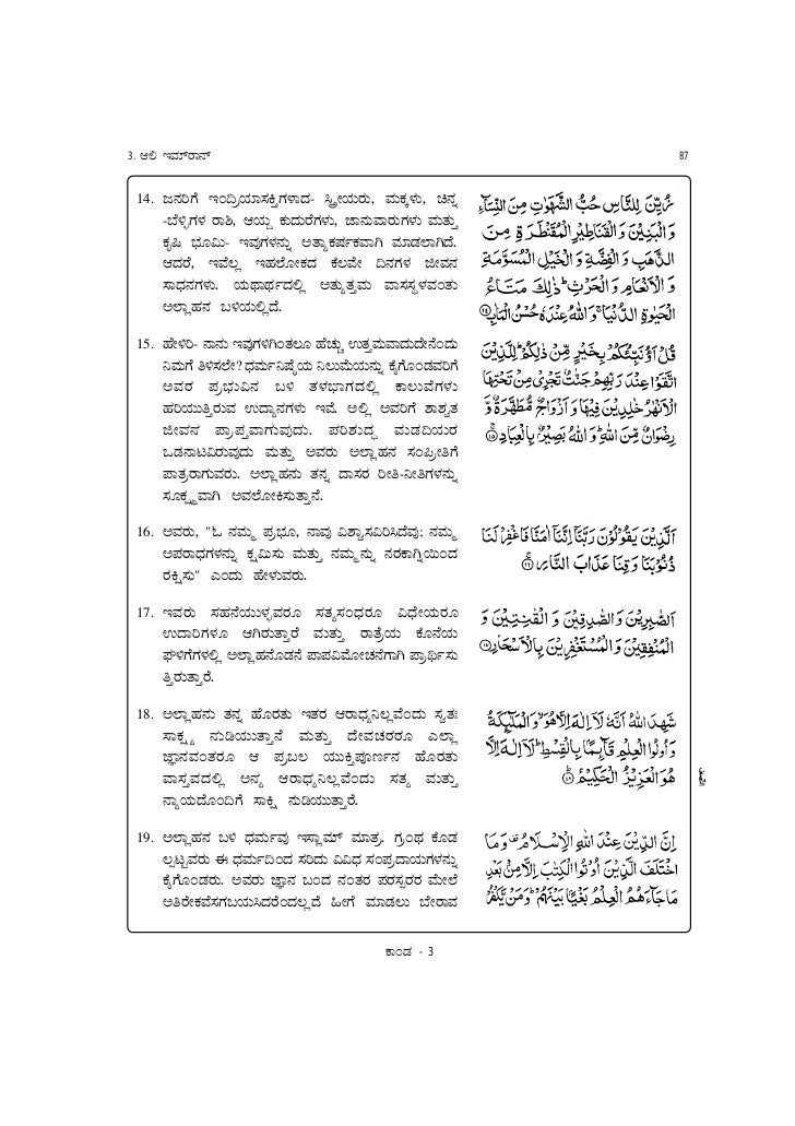 Kannada pdf in quran
