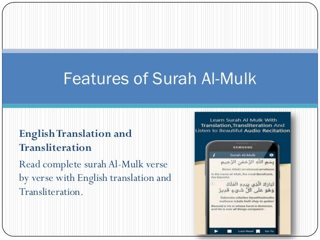 Surah al mulk Listen and Read on Android
