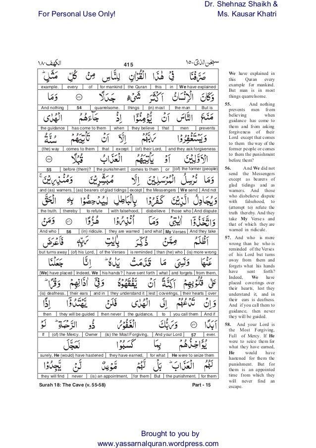 Surah Al Kahf Word To Word Translation