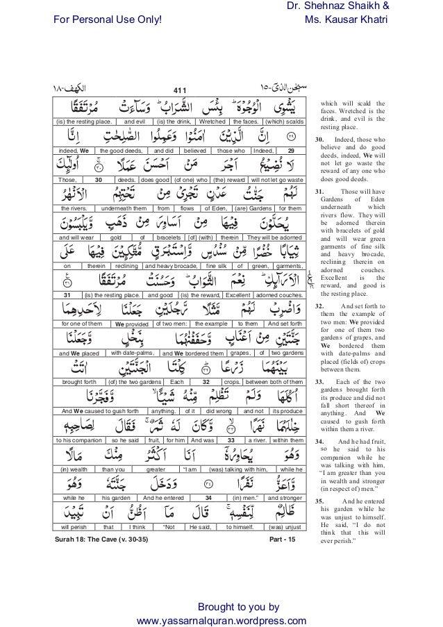 Surah al Kahf: Word to Word Translation