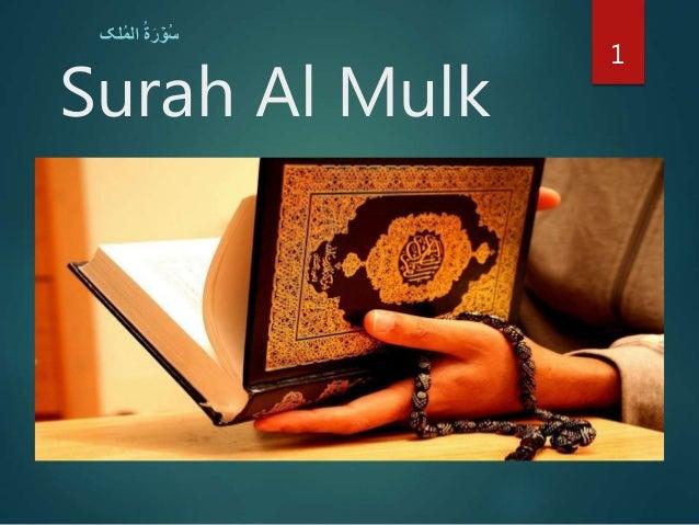 Surah Al Mulk لکُمال ُةَر ُۡوس 1