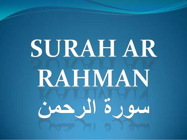 SURAH arrahman<br />