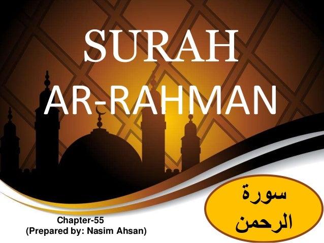 SURAH AR-RAHMAN سورة الرحمنChapter-55 (Prepared by: Nasim Ahsan)