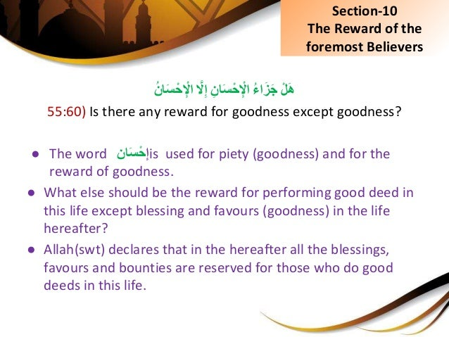 ِّْلَهُِّءاَزَجِِّانَسْحِْاْلََِّّلِإُِّانَسْحِْاْل 55:60) Is there any reward for goodnes...