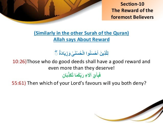 (Similarly in the other Surah of the Quran) Allah says About Reward َِِّينذَّلِلواُنَسْحَأَِّٰىَنْس...