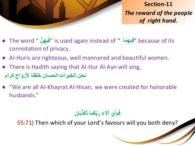 """● The word """" َِّّنِيهِف"""" is used again instead of """" """"فيهما because of its connotation of privacy. ● Al-Huris are r..."""