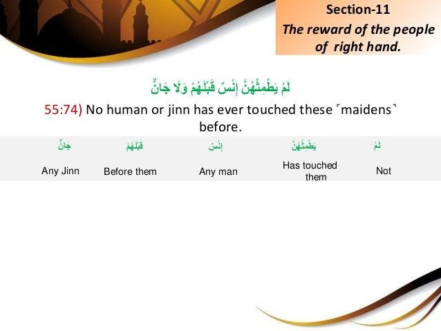 ِّْمَلَِّّنُهْثِمْطَيِّسْنِإِّْمُهَلْبَقََِّلَوِّانَج 55:74) No human or jinn has ...