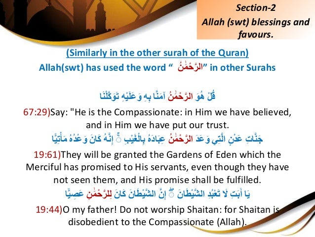 """(Similarly in the other surah of the Quran) Allah(swt) has used the word """" ُِّن ََٰمْحَّ""""الر in other Surahs ِّْل..."""