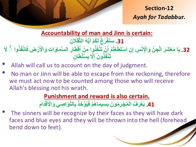 Accountability of man and Jinn is certain: .31ُِّغُرْفَنَسِّْمُكَلَِّهيَأِِّن ََلَقَّثال ....