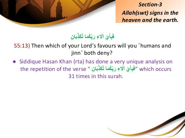ِِّيَأِبَفِِّء َآَلاَمُكِبَرِِّانَبَِذكُت 55:13) Then which of your Lord's favours will yo...